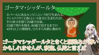 紲星あかりと学ぶ 仏教基礎 part1