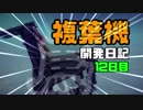 【Besiege】ゆっくりの複葉機開発記【12日目】