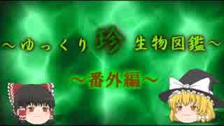 ~ゆっくり 珍 生物図鑑~ 番外編30