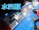Marにて水四駆大会! 水曜日のミニ四駆放送特別編#139