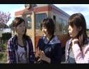 史絵.塾長の鉄娘養成虎の穴 第4話~乗り鉄&撮り鉄~