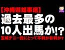 【沖縄県知事選】候補者が過去最多の10人出馬も - 玉城デニー...