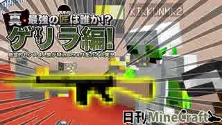 【日刊Minecraft】真・最強の匠は誰か!?ゲリラ編!絶望的センス4人衆がMinecraftをカオス実況!#40
