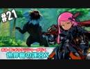 【HEROIC実況】おみくじボウケンシャーが行く世界樹の迷宮X【Part.21】