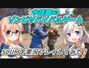 【SCUM】ゾンビを喰らって生き残るサバイバルゲームを実況プレイしてみた!
