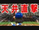 【ゆっくり実況】ゆとりのゆっくりでマイライフpart85【パワ...