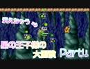 【懐かしゲー実況】星の王子様の大冒険【伝説のスタフィー】*4