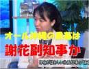 【沖縄の声】沖縄県が「撤回」を実施!「撤回」は行政手続き?それとも...