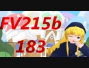 【WoT】ぷよたん 通! 3辛【ボイスロイ