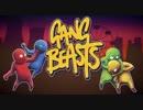 【Gang Beasts】 な  か  よ  し  【二人実況】