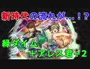 【FEH】#43 新英雄!聖戦の系譜:運命の扉 新スキルが恐ろしい【ファイアーエムブ...