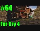 【FarCry4】狂気に満ちた無慈悲な国でサバイバル 64(終)【実況】