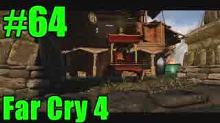 【FarCry4】狂気に満ちた無慈悲な国でサバ