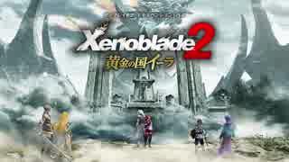 【ゼノブレイド2】戦闘!!/イーラ【黄金