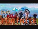 【Fortnite】一級陽キャ建築士のフォートナイト #34【DUO/10kill】