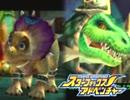 【実況】恐竜の世界を救え!スターフォックスADV ぱーと27