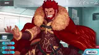 Fate/Grand Order イスカンダル マイルーム追加ボイス集+追加バトルボイス集(9/5追加分)