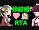 【elona_omake】妹と結婚TA【23:30】