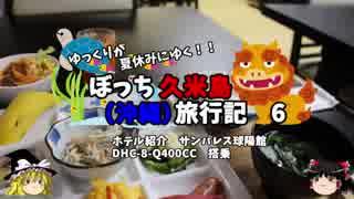 【ゆっくり】久米島(沖縄)旅行記 6