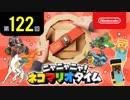 ニャニャニャ! ネコマリオタイム 第122回(Nintendo Labo ドライブキット」ほか)