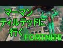 【日刊】初心者だと思ってる人のフォートナイト実況プレイPart75【Switch版Fortnit...