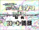 【MAD】'76ロート製薬オープニングキャッチ再カオス化【ロート製薬】