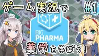【実況×薬学解説】薬剤師マキの挑む製薬工