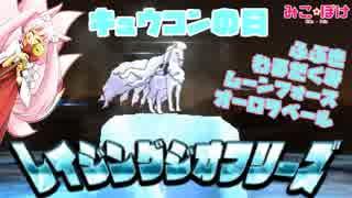 【ポケモンUSM】巫女服九尾の往く!ポケモ