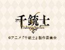 TVアニメ『千銃士』特番 『目指せ絶対高貴!ふたりはNoble !』
