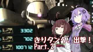 【バトオペ2】きりタンク、出撃! part2【