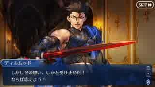 Fate/Grand Orderを実況プレイ 双剣、来た