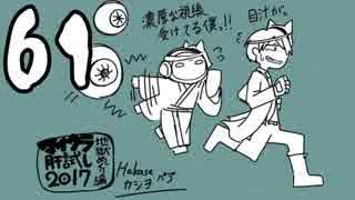 【61】マイクラ肝試し2017運営視点【Hakase & カシヲ】