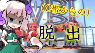 【スプラトゥーン2】めざせ一人前!妖夢のスプラ2奮闘記13【ゆっくり実況】