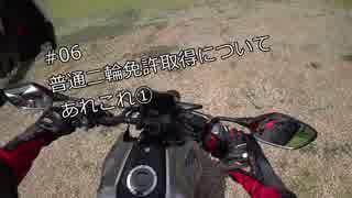【CB250R】普通二輪 教習所のお話① #06