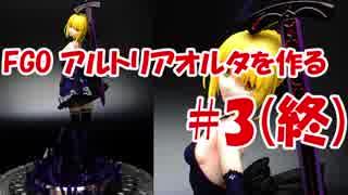 #3 【フィギュア製作実況】FGO アルトリア