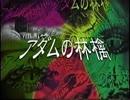 【PV】聖飢魔II/アダムの林檎