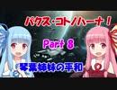 【Stellaris】パクス・コトノハーナ! 琴葉姉妹の平和 Part8【VOICEROID実況】