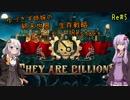【They are billions】ゆづきず姉妹の終末世界生存戦略 Restart:5【160%】