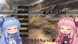 【Kenshi】早口姉妹のKenshiなんちゃって初見プレイSC part22【VOICEROID】