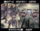 【遊戯王】闇のゲームホロスタシー #317.5【オリパリンクス編...