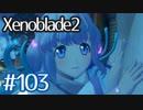 #103【ゼノブレイド2】ちょっと君と世界