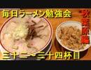 塩味と背脂のコンビネーションがズビシな田中そばの肉そば【毎日ラーメン勉強会 三十二~三十四杯目】