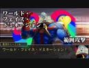 【シノビガミ】台湾人で挑む「楽土の試練」06