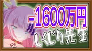 【しくじり先生】1600万円を溶かした ふぇ