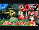 究極ゾンビゲーL4D2のひみつ【Steamひみつ探偵団22】