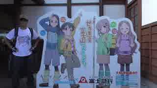 【ヤマノススメ】聖地巡礼★2nd「富士山」