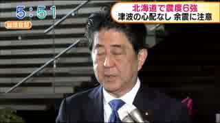 北海道で震度6強の地震が発生 安倍首相が