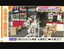 北海道震度6強 中継中に地震