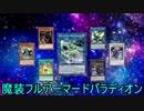 【遊戯王ADS】魔装フルアーマードパラディオン