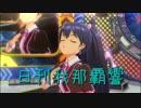 日刊 我那覇響 第1825号 「キミ*チャンネル」 【トリオ】